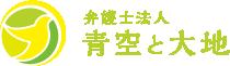 弁護士法人 青空と大地/青森県十和田市・三沢市の弁護士事務所